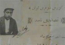 عکس اولین گواهینامه رانندگی سال ۱۳۰۸