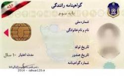 تایید شدن دریافت گواهینامه رانندگی بدون کارت پایان خدمت سربازی