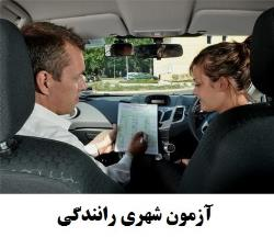 آزمون شهری رانندگی 【قبل از امتحان این 14 نکته مهم یادت باشه】