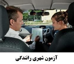 10 مورد از نکات آزمون شهری با افسر(امتحان عملی رانندگی)